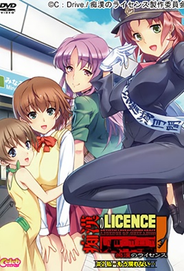 Chikan no Licence Episode 2